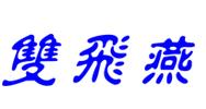 双飞燕 (7)