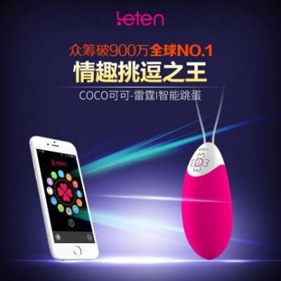 ManBetX网址雷霆 coco可可智能远程遥控互动女用跳蛋
