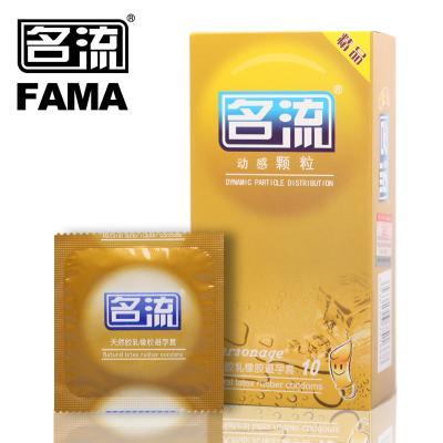 名流避孕套 动感颗粒 超薄型10只装 薄型安全套凸点螺纹