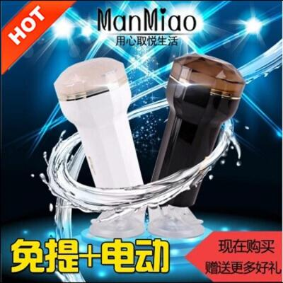漫渺MANMIAO白蜘蛛精二代 免提系列X3-2电动型雪山白...