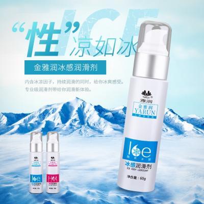 雅润冰感装水溶性润滑液金雅润高级人体润滑剂60g