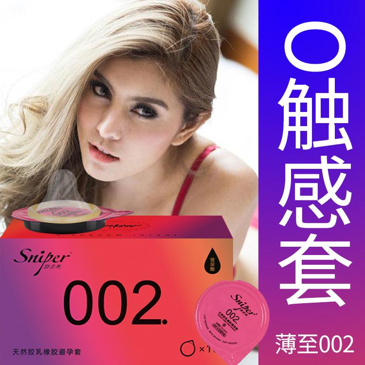 舒奈儿002玻尿酸超薄避孕套创意超薄安全套