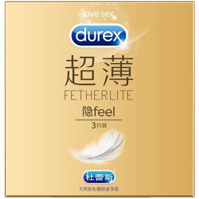 杜蕾斯避孕套安全套隐形超薄焕金升级版 3只装