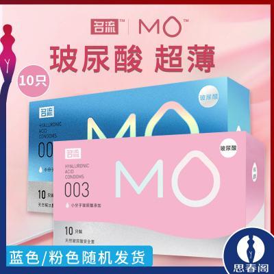 名流MO玻尿酸避孕套003润滑超薄安全套10只装粉色/蓝色随机