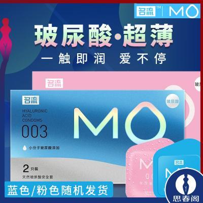 名流MO玻尿酸避孕套003润滑超薄安全套2只装蓝色/粉色随机