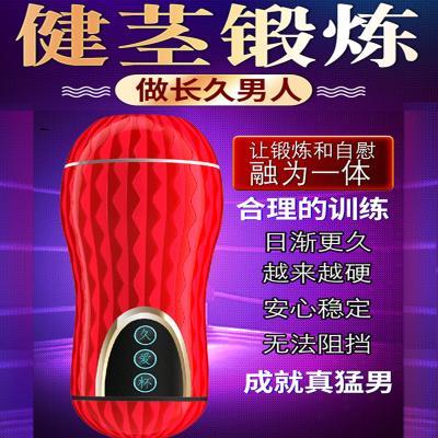 久爱杯男自慰器成人情趣用品倒模男用情趣飞机杯(红色)