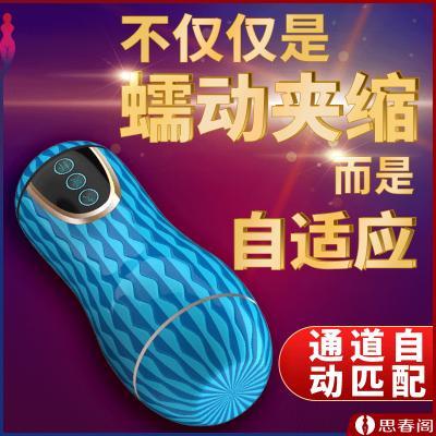 久爱杯5D触感の飞机杯弹力十足成人情趣用品手动强吸杯(蓝色)